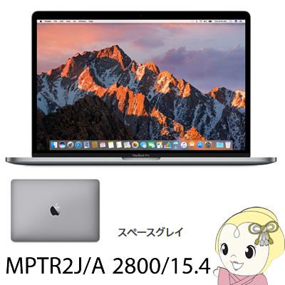 Apple 15.4インチノートパソコン TouchBar搭載 MacBook Pro MPTR2J/A 2800/15.4 [スペースグレイ] 256GB【smtb-k】【ky】【KK9N0D18P】