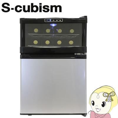 【あす楽】【在庫僅少】SCW-208S エスキュービズム 冷蔵庫一体型ワインクーラー (ワインボトル8本収納・冷蔵庫45L)【smtb-k】【ky】【KK9N0D18P】