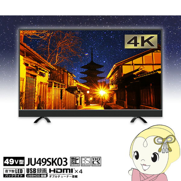 【あす楽】【在庫僅少】【メーカー1000日保証】JU49SK03 maxzen 49V型 デジタル4K対応液晶テレビ Wチューナー (USB外付けHDD録画対応)【smtb-k】【ky】
