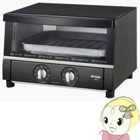【キャッシュレス5%還元】KAS-B130-T オーブントースター タイガー やきたて ブラウン【/srm】