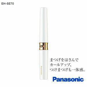 EH-SE70-W パナソニック まつげくるん つけまつげ用 白