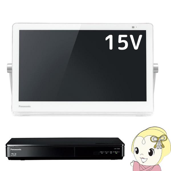 【あす楽】【在庫あり】UN-15TD8-W パナソニック 15V型ポータブルテレビ BDディスクプレーヤー/500GB HDDレコーダー付 プライベートビエラ