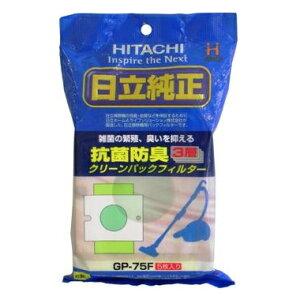 【あす楽】【在庫あり】日立・純正紙パック GP-75F 「抗菌防臭 3層クリーンパックフィルター」 5枚入り/シールふたなし