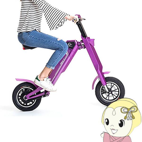 [予約 6月下旬以降]【メーカー直送】折りたたみ電動スクーター 電動バイク パープル【smtb-k】【ky】