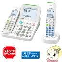 【あす楽】在庫あり JD-AT85CL シャープ デジタルコードレス電話機 受話子機+子機1台 ホワイト【KK9N0D18P】