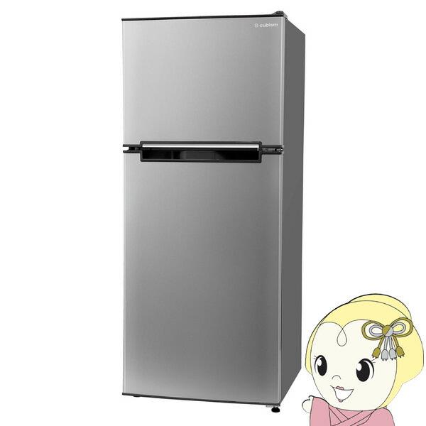 【あす楽】【在庫僅少】【左右ドア付替え可能】 WR-2118SL エスキュービズム 2ドア冷凍・冷蔵庫118L 新生活 一人暮らし用 シルバー【smtb-k】【ky】【KK9N0D18P】