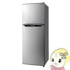 【あす楽】【在庫僅少】【左右開き対応】 WR-2138SL エスキュービズム 2ドア冷凍・冷蔵庫138L 新生活 一人暮らし用 おしゃれ シルバー【smtb-k】【ky】