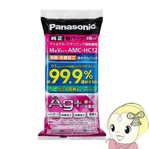 【あす楽】【在庫あり】パナソニック 消臭 抗菌加工 掃除機用 紙パック M型 Vタイプ 3枚入 AMC-HC12【/srm】