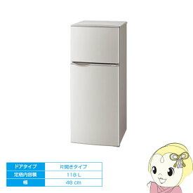 [予約]SJ-H12D-S シャープ 2ドア冷蔵庫118L シルバー系 新生活 一人暮らし【smtb-k】【ky】