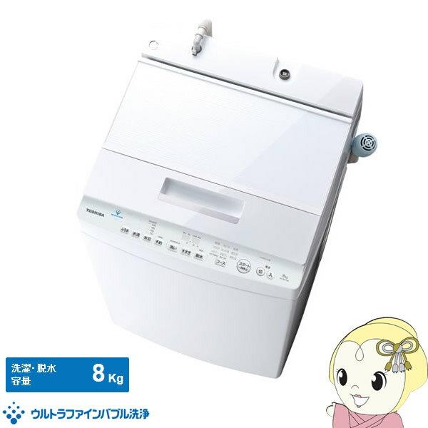 AW-8D7-W 東芝 全自動洗濯機8kg ZABOON(ザブーン) グランホワイト【smtb-k】【ky】