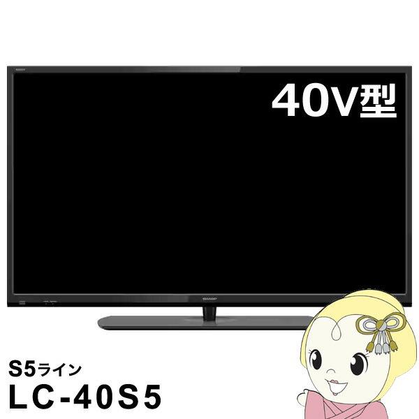 【あす楽】【在庫僅少】シャープ AQUOS 40V型 フルハイビジョン 液晶テレビ別売USB HDD録画対応 LC-40S5