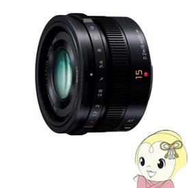 パナソニック LEICA DG SUMMILUX 15mm/F1.7 ASPH. H-X015-K [ブラック]【smtb-k】【ky】