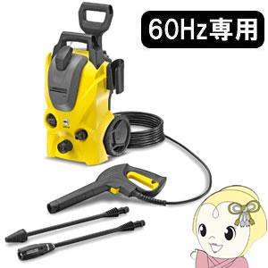 K3SILENT-60HZ ケルヒャー 高圧洗浄機 K3 サイレント [60Hz専用(西日本)]【smtb-k】【ky】【KK9N0D18P】