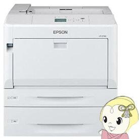 【キャッシュレス5%還元】[予約]LP-S7160Z エプソン A3カラーページプリンター 増設1段カセット 標準搭載モデル【KK9N0D18P】【/srm】