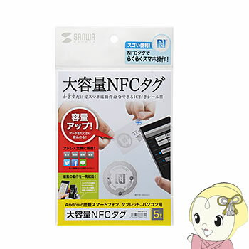 MM-NFCT2 サンワサプライ NFCタグ(大容量888byte、5枚入り)