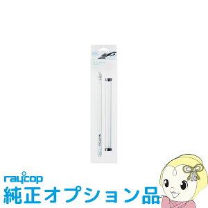 【最大3000円OFFクーポン発行 6/18 0:00~6/20 23:59】SP-RP003 レイコップ ふとんクリーナー RP-100用 UVランプセット