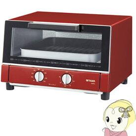 KAM-G130-R タイガー オーブントースター やきたて レッド
