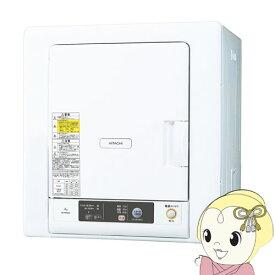【在庫僅少】衣類乾燥機 日立 4.0kg ふんわりガード ピュアホワイト DE-N40WX-W【/srm】