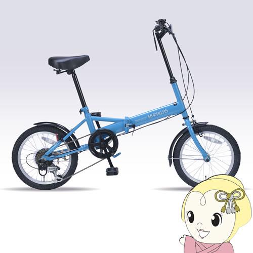 「メーカー直送」M-102-BL マイパラス 折畳自転車 16インチ ブルー 変速ギア付【smtb-k】【ky】