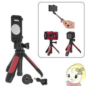 【スマホ、デジカメ、GoProなどに】 VE-2169 エツミ 小型三脚 マイクログリップポッドIII レッド 「E-2169同等品」