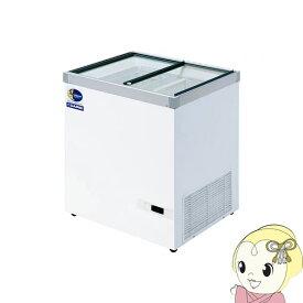 【メーカー直送】[受注生産品]HFG-140D ダイレイ 超低温冷凍ショーケース133L マイナス50度【/srm】