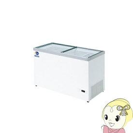 【メーカー直送】[受注生産品]HFG-300D ダイレイ 超低温冷凍ショーケース248L マイナス50度【/srm】