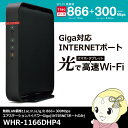 WHR-1166DHP4 バッファロー 無線LAN親機 Wi-Fiルーター