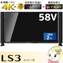 [予約]LCD-58LS3 三菱 4K対応 58V型レーザー液晶テレビ 地上・BS・110度CS HDD 2TB内蔵【smtb-k】【ky】