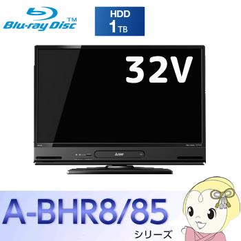 LCD-A32BHR85 三菱 32V型 液晶テレビ 2番組同時録画 ブルーレイレコーダー HDD 1TB 内蔵【smtb-k】【ky】