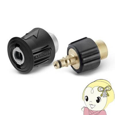 ケルヒャー 高圧洗浄機用オプションアクセサリー クイックカップリングセット 2.643-.037.0