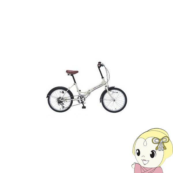 [予約 7月上旬以降]【メーカー直送】 M-209-IV マイパラス 折りたたみ自転車 20インチ 6段変速 アイボリー【smtb-k】【ky】