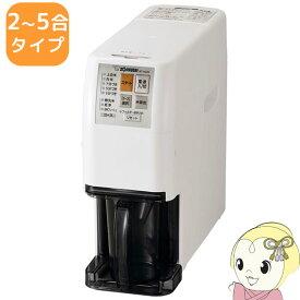 BT-AG05-WA 象印 つきたて風味 圧力循環式 家庭用無洗米精米機 (2〜5合)【smtb-k】【ky】