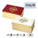 【Nieco汎 バターケース(大)】漆器 450g用 かわいい おしゃれ 牛 イラスト 赤 白 木製 檜 天然木 国産 日本製 新商品 …