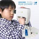 ◎new アイパワー 超音波治療器[視力回復トレーニング 視力表付き eyepower 医療機器 日本製]