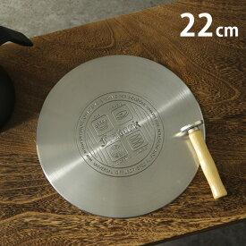 ◎IHヒーティングプレート 22cm フラボスク マグネットノブ付き[ガス用のアルミ製のフライパン等をIHで加熱する事が可能になる IH対応にもガス対応にも使える便利なヒートプレート IH・ガスコンロ両用のアダプター]