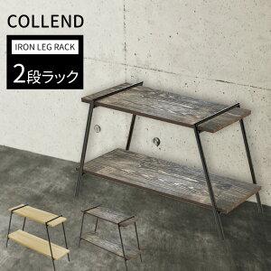 ◎アイアンレッグラック 2段[フラワースタンド 室内 屋外 玄関 庭 おしゃれ アイアン 脚 木製 棚 ガーデンラック ガーデニング 収納棚] 即納