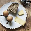 ◎1616/arita japan TY Palace パレスプレート 220mm 《2枚》[食器 おしゃれ セット 皿 北欧 和食器 和 食器 白 160 …
