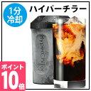 ◎Hyper Chiller ハイパーチラー[熱々のコーヒーをアイスコーヒーに 様々な飲料を冷やす冷却器 日本酒やジュース・紅茶・ワイン・カクテル・ウイスキーな...