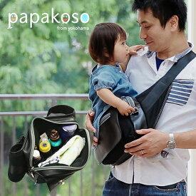 ◎papakoso パパバッグ papabag-001[抱っこ ウエストポーチ ボディバッグ ファザーズバッグ パパバック メンズ パパ バッグ 肩掛けバッグ ワンショルダーバッグ ウェストバッグ ウェストポーチ ウエストバック]