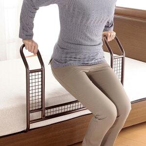 ◎ベッドガード アイステップ[ベッドからの立ち上がりを補助してくれる手すり(補助器具) 布団のずり落ちやベッドからの落下を防げるので介護におすすめ 介助に便利な立ち上がり手すり]