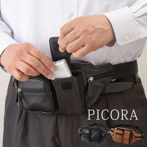 ◎PICORA ピコラ ウエストポーチ[ウエストバッグ メンズ ブランド バッグ おしゃれ 男性 ウエスト ポーチ レザー 革 牛革 大容量 おでかけ 旅行 海外旅行 ポケット 鞄 かばん ブラック 黒 ブラ