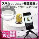 ◎foldio360 フォルディオ360 スマートターンテーブル【即納】