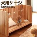 ◎Kanbatsu カンバツ SNUG Cage スナッグケージ KBC01[国産のシンプルなデザインでおしゃれな室内 ケージ(ゲージ)犬や…