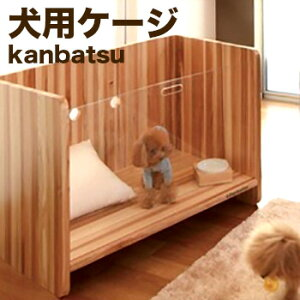 ◎Kanbatsu カンバツ SNUG Cage スナッグケージ KBC01[国産のシンプルなデザインでおしゃれな室内 ケージ(ゲージ)犬や猫にやさしい木製のペット用品] メーカー直送