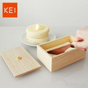 ◎KEI ケイ 京指物 バターケース[バターを入れる桐箱のケース(容器) 木製のカッター付きバターケース 木のバターナイフ ふた付きの木箱 バター入れ] 即納