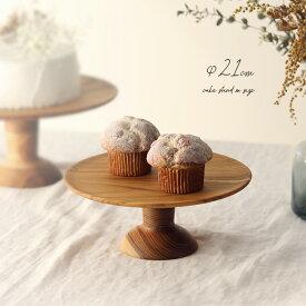 ◎ケーキスタンド BR-85 Mサイズ[木製 ケーキトレー ケーキトレイ かわいい おしゃれ 1段 ディスプレイ 製菓 キッチン カフェ ティータイム]【即納】