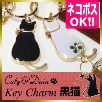 ◎Caty&Daia キャティ&ダイア キーチャーム 黒猫