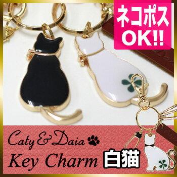 ◎Caty&Daia キャティ&ダイア キーチャーム 白猫