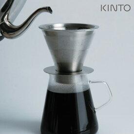 ◎KINTO キントー CARAT カラット コーヒードリッパー&ポット 21678/227360[ステンレスドリッパー コーヒー好きにおすすめ フィルター不要のステンレスのドリッパー おしゃれなコーヒーサーバーとのセット]