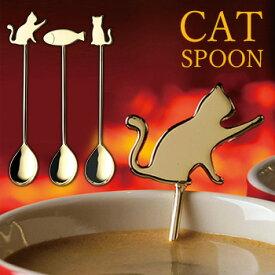 ◎キャットスプーン3pc 405060[猫の金属食器 ねこのデザインがおしゃれなグッズ 人気の雑貨 ネコのシルエットがかわいいスプーン 猫雑貨・小物] 即納